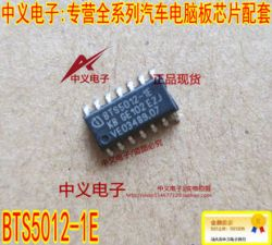 BTS5012-1E